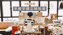 習慣欣賞:手繪字體之缺陷美