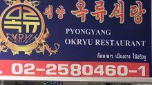 Service without smiles at secretive North Korean restaurant in Bangkok