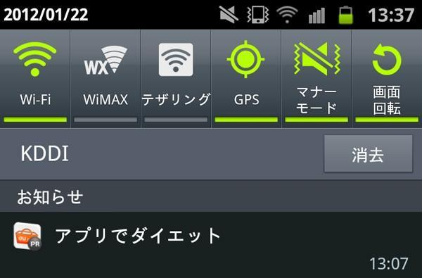 KDDI putting ads in the notification bar on Android phones