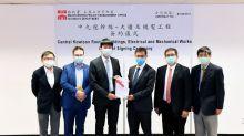 中九龍幹線行政大樓及機電工程簽約 總值56.7億元