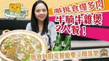 【深圳美食】殷發宵夜公司馳名碳火牛腩煲!激抵食爆多肉牛腩牛雜煲2人餐