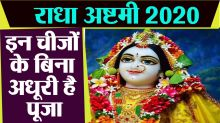 Radha Ashtami 2020: Do include these things in worship, otherwise worship will be incomplete