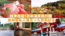 秋季出遊!日本溫泉旅行團 奧飛驒私人風呂+九州熱砂浴