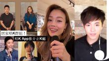 【居家防疫】K迷同歌星一齊 #SingAtHome! 三款唱K app推介止K癮