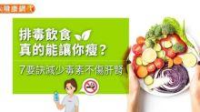 排毒飲食真的讓你瘦?7大要訣減少毒素、不傷肝腎!