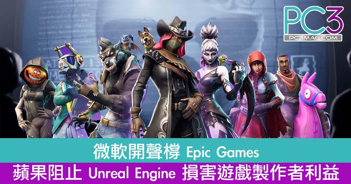 微軟開聲橕 Epic Games :蘋果阻止 Unreal Engine 損害遊戲製作者利益 - Yahoo 新聞
