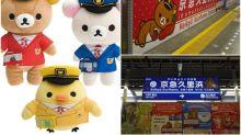 鬆弛熊×京急電車活動即日開始 車站改名大量紀念品推出