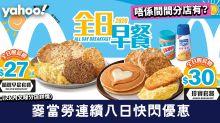 麥當勞全日早餐2020!連續八日優惠:10元9件麥樂雞回歸