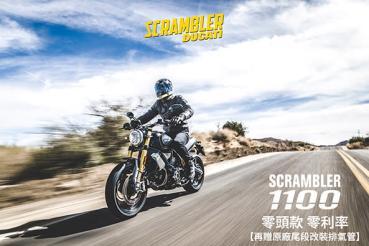 【DUCATI台灣】Scrambler 1100系列 好康大相送