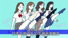 港女講日:制服誘惑!日本制服女生20年演變史