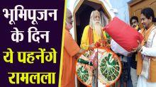 Ram Mandir Bhumi Pujan Ramlala clothes