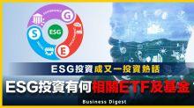 【新式投資】ESG投資有何相關ETF及基金?相關投資有幾熱門?