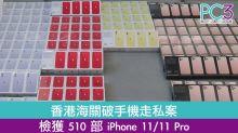 香港海關大破手機走私案 檢獲 510 部 iPhone 11 / 11 Pro