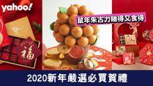 【賀年禮盒】2020新年嚴選必買賀禮!鼠年朱古力睇得又食得