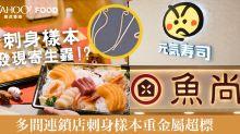 消委會:元氣壽司有寄生蟲!City'super、爭鮮魚生重金屬超標