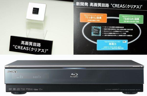 Sony Japan unveils latest Blu-ray recorders with CREAS upscaling