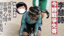 【東京奧運】李慧詩重新出發 200米計時賽爭破亞洲紀錄