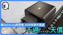 傳 Samsung 將發售 45W 快速充電器,不過……