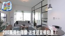 【全球樓行】移居杜拜?200萬買層樓 即可申請居留權