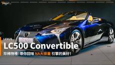 【新車速報】隨風奔馳的GT狂想!2020 Lexus LC500 Convertible上空美人抵台發表!