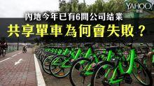 共享單車 為何會失敗?