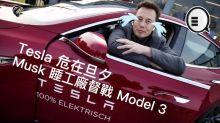 Tesla 危在旦夕,Musk 睡工廠督戰 Model 3