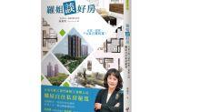 知識型網紅的買房投資學──崴爺的房產開創史