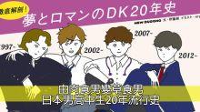 港女講日:戀愛觀大不同!1997~2017年日本DK生活大回顧