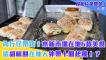 內行仔帶路!木新市場在地6款美食 這胡椒餅在地人外帶十個起跳!?