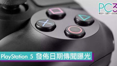 網民爆料 PlayStation 5 可能發佈日子!開發工作正在進行中!