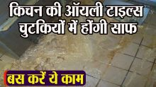 How To Clean Sticky and Oily Tiles of Kitchen | Kitchen Hacks