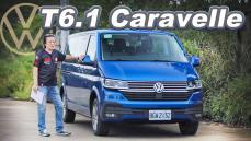 長軸空間更完善!德製經典再升級| Volkswagen T6.1 Caravelle 新車試駕【GO車誌】