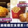 【飲食優惠】6月連鎖餐廳飲食優惠:KFC全日優惠券/麥當勞$25麥炸雞餐/Pizza Hut $98大批