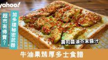 【牛油果食譜】牛油果烤厚多士!壽司醬油芥末醬汁加多樣秘密武器