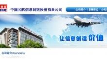 【696】中航信130萬人幣分包茅台機場項目予青島凱亞