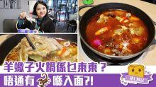 【深圳美食】高質涮羊肉火鍋餐廳!羊蠍子火鍋唔通有「蠍子」在鍋裡?