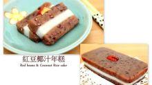 【新年食譜】蒸糕bell之第一回:紅豆椰汁年糕