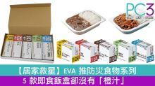 【居家救星】EVA 推防災食物系列 5 款即食飯盒卻沒有「橙汁」