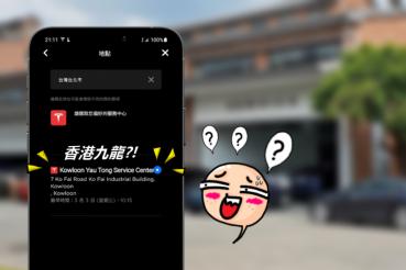 【教學】特斯拉 APP 預約維修卻只能選香港?車主該怎麼辦?