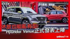【發表直擊】2021 Hyundai Venue 發表會