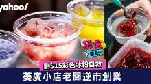 【葵廣美食】小店老闆逆市創業!創$15彩色冰粉自救