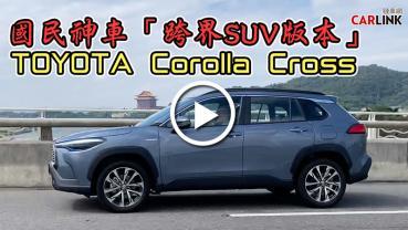 最值得買的CC!國民神車「跨界SUV版」TOYOTA Corolla Cross油電旗艦版試駕!