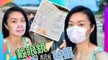 【口罩恩物】方健儀分享塑膠支架 唔怕走位焗親