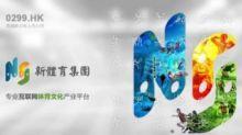 【299】新體育9.5億人幣購汕頭物業項目
