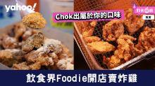 【葵廣美食】飲食界Foodie開店賣炸雞!Chok出屬於你的口味