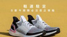 鞋迷駐足 · 5 款今周務必注目之球鞋 adidas 熱銷鞋型 UltraBOOST 迎來全新版本,Off-White™ x Nike Air Force 1 更有新配色揭曉!