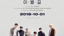iKON最新海報公開 離別路上的感性美