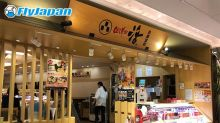 【 Fly!旅遊天書 】活美登利 vs TORITON,兩大人龍店比拼