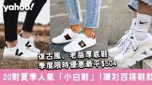 小白鞋2020|20對百搭耐穿厚底白波鞋、老爹鞋!優惠低至74折