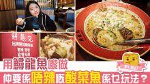 【深圳美食】CP值高酸菜魚餐廳!必試招牌鱘龍酸菜魚